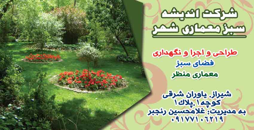 شرکت اندیشه سبز معماری شهر در شیراز