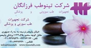 شرکت تجهیزات طب سوزنی و پزشکی در تهران