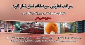 شرکت تعاونی سردخانه تمار نماز کوه در نشتارود
