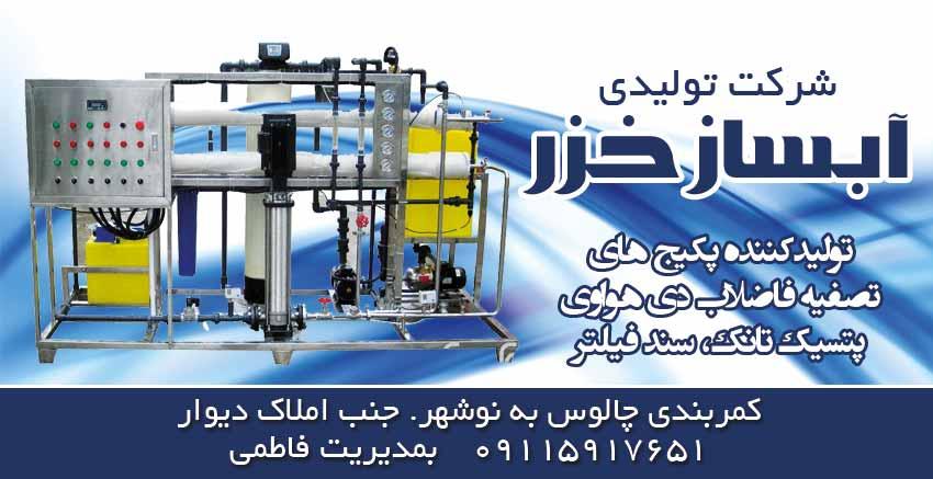 شرکت تولیدی آبساز خزر