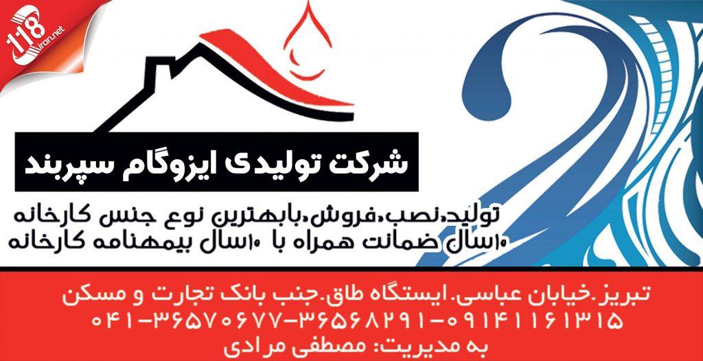 شرکت تولیدی ایزوگام سپربند در تبریز