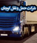 شرکت حمل و نقل کوچان در رشت