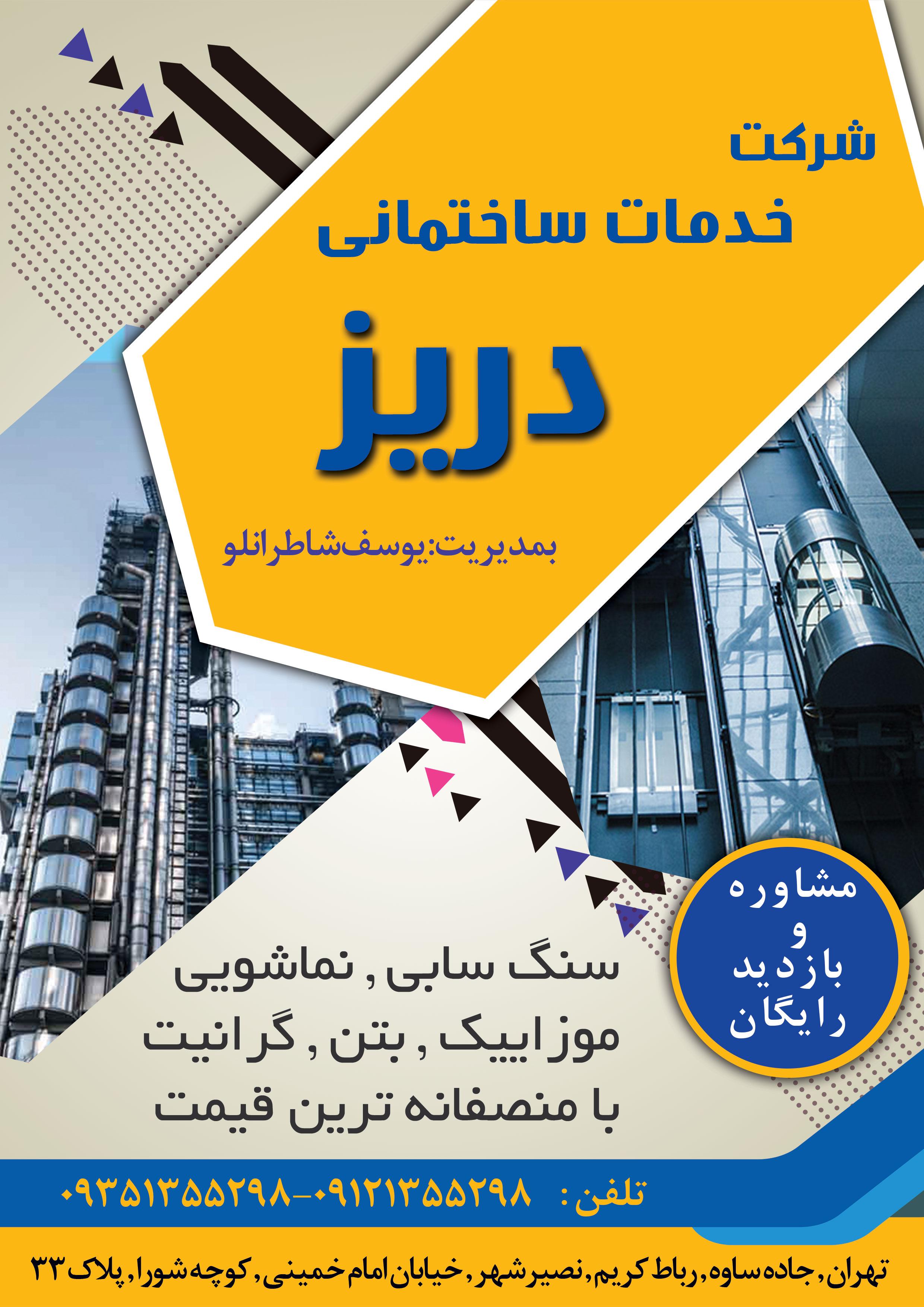 شرکت خدمات ساختمانی دریز در تهران