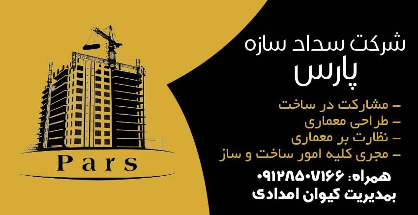 شرکت سدادسازه پارس