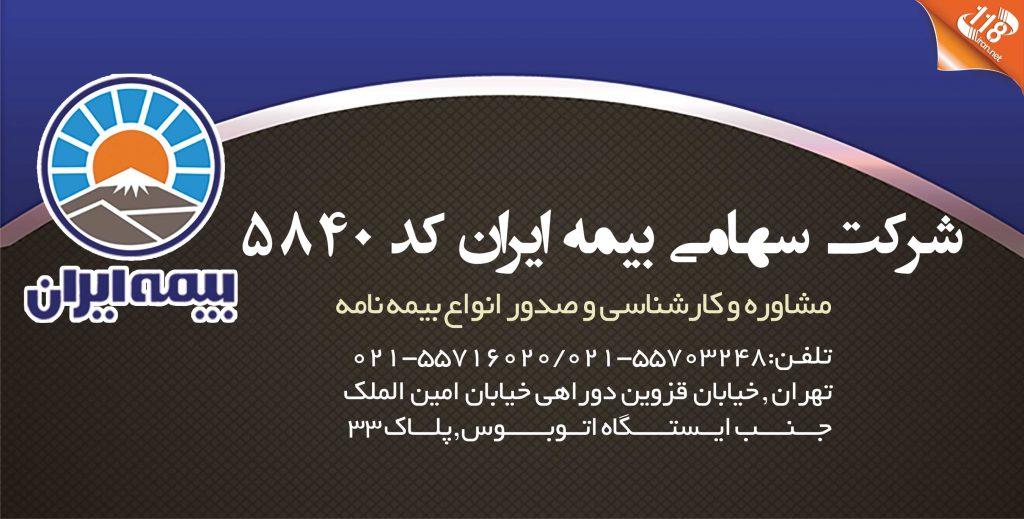 شرکت سهامی بیمه ایران کد 5840 در تهران