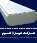 شرکت شیراز فوم با برند فوم شیمی شیراز
