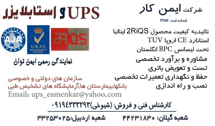 فروش UPS در رشت