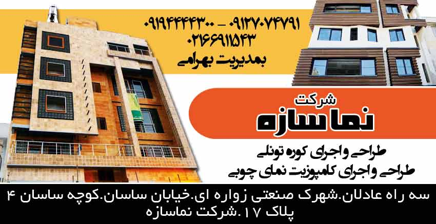 شرکت نماسازه در تهران