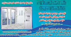 شرکت نوسازان دشتستان برنا در بوشهر