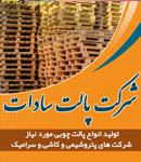 شرکت پالت سادات در تالش