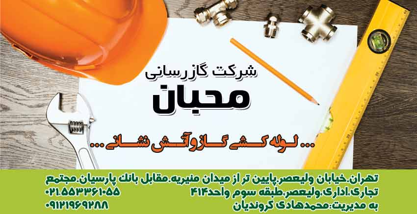 شرکت گاز رسانی محبان در تهران