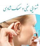 شنوایی سنجی و سمعک شادی در تبریز