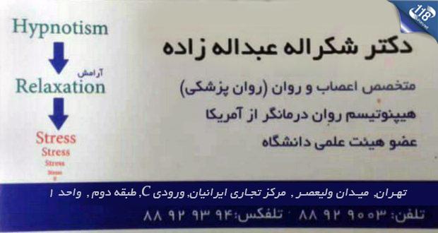 دکتر شکراله عبداله زاده در تهران