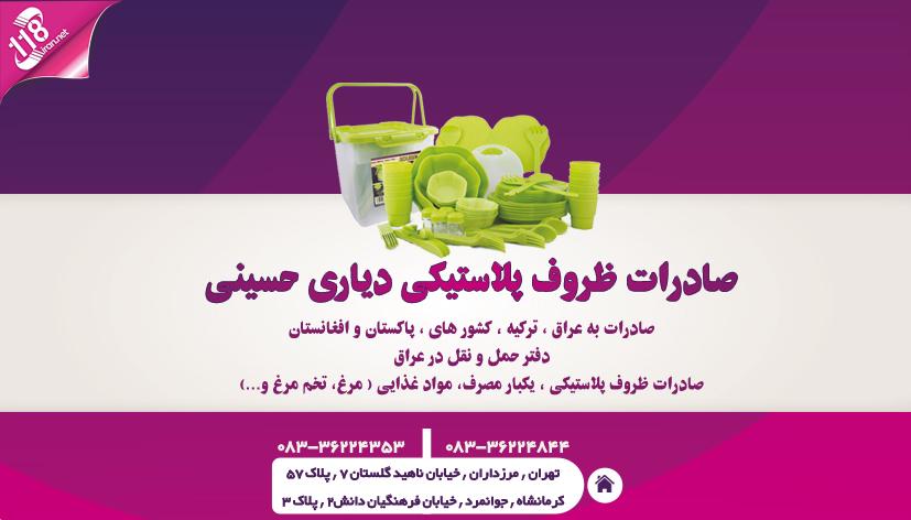 صادرات ظروف پلاستیکی دیاری حسینی در تهران و کرمانشاه