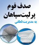 صدف فوم پرلیت سپاهان در اصفهان