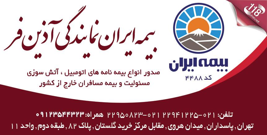 بیمه ایران نمایندگی آذین فر در تهران