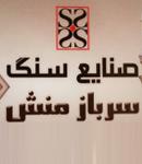 صنایع سنگ سرباز منش در مشهد
