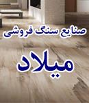 صنایع سنگ فروشی میلاد در شاهرود