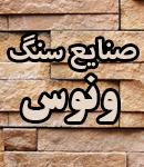 صنایع سنگ ونوس اصفهان در تنکابن