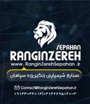 صنایع شیمیایی رنگین زره سپاهان