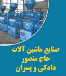 صنایع ماشین آلات حاج منصور دادکی و پسران