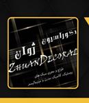 طراحی و اجرای دکوراسیون ژوان در تهران
