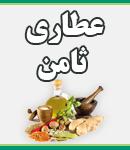 عطاری ثامن در کرج