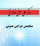 دکتر علی سیفی نوفرستی در تهران