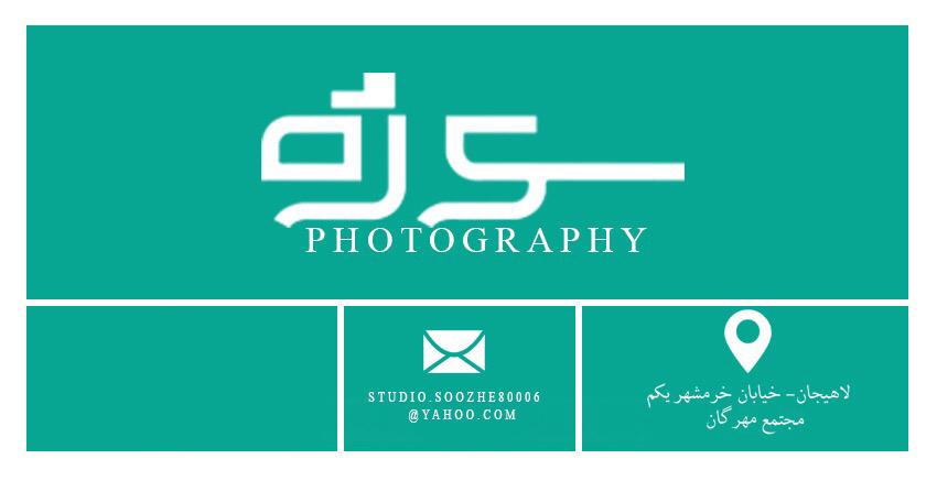 عکاسی سوژه لاهیجان