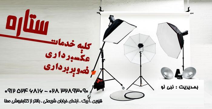 عکاسی و فیلمبرداری ستاره در قزوین