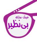 عینک سازی بی نظیر در رودبار