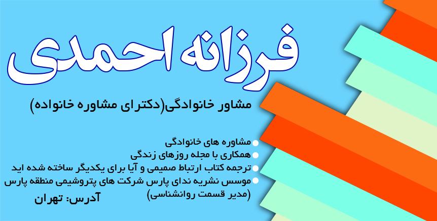 دکتر فرزانه احمدی در تهران