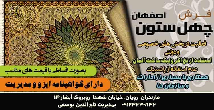 فرش چهل ستون اصفهان