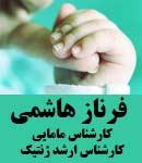 فرناز هاشمی در تبریز