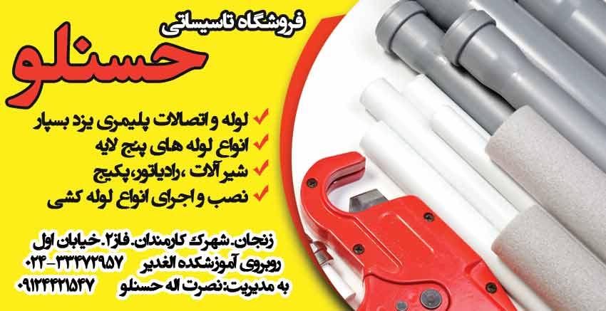 فروشگاه تاسیساتی حسنلو در زنجان