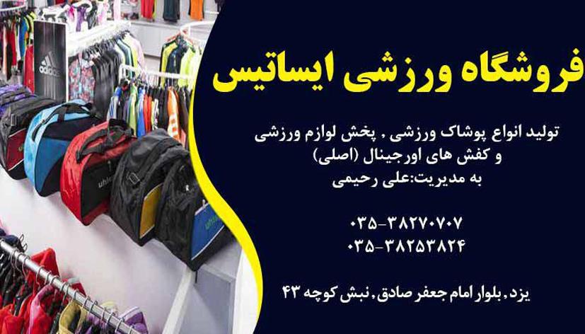 فروشگاه ورزشی ایساتیس در یزد