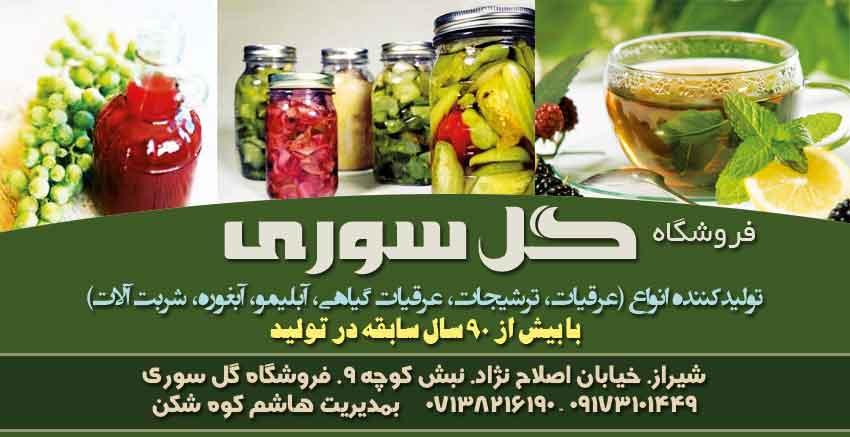 فروشگاه گل سوری در شیراز