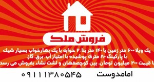 فروش ملک به متراژ 600 متر در کوچصفهان