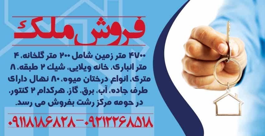 فروش ملک در حومه مرکز رشت