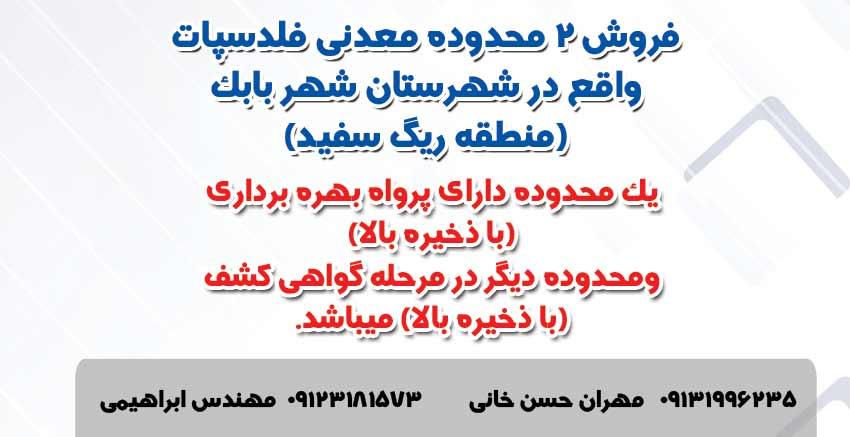فروش ۲محدوده معدنی فلدسپات در شهر بابک