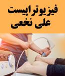 فیزیوتراپیست دکتر علی نخعی در کرمان