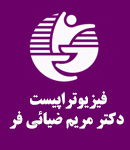 فیزیوتراپیست دکتر مریم ضیائی فر در تهران