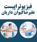 فیزیوتراپی در منزل و مطب تهران