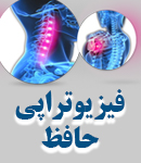 فیزیوتراپی حافظ در شیراز