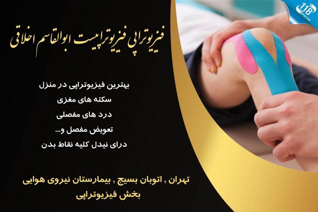 فیزیوتراپی فیزیوتراپیست ابوالقاسم اخلاقی در تهران