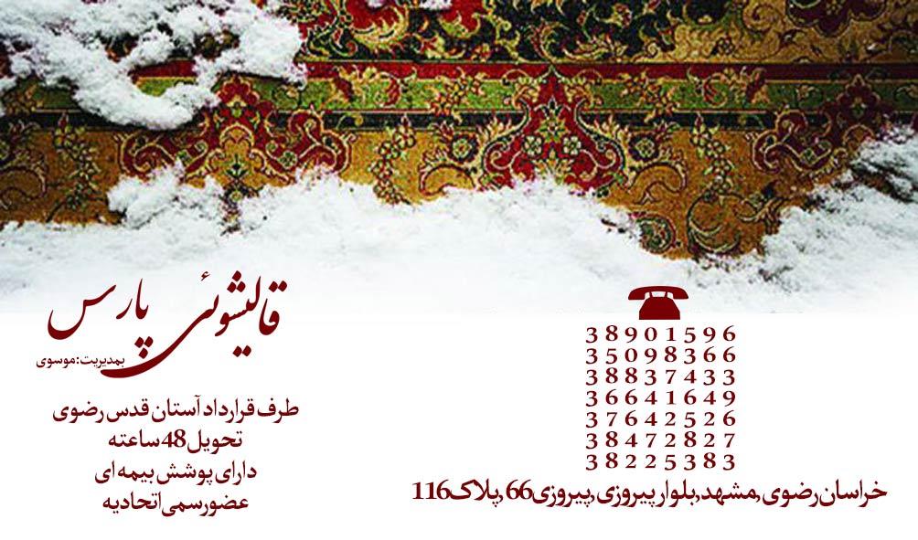 قالیشوئی پارس در مشهد
