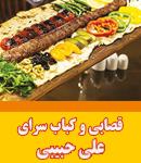 قصابی و کباب سرای علی حبیبی در آستانه اشرفیه