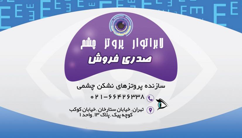 لابراتوار پروتز چشم صدری فروش در تهران