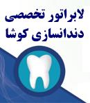 لابراتور تخصصی دندانسازی کوشا در اهواز