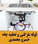 لوله بازکنی و تخلیه چاه خسرو محمدی
